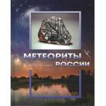 Метеориты России, 304 стр.